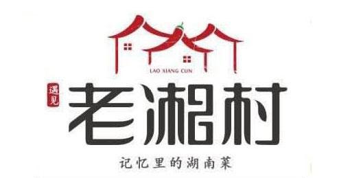 合作品牌:老湘村