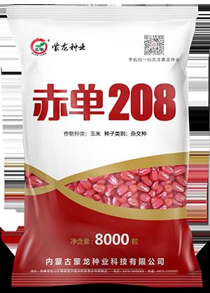 赤单208