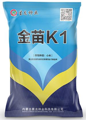金苗K1(蓝)