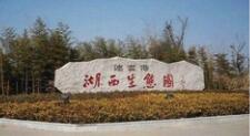 江苏连云港旅游生态园