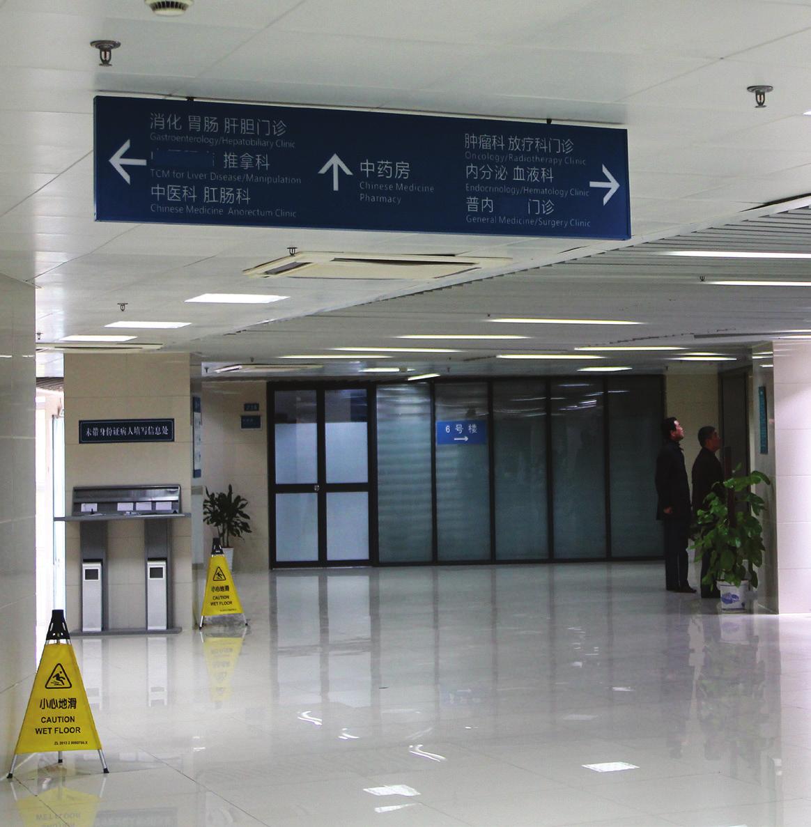寧波市第二醫院
