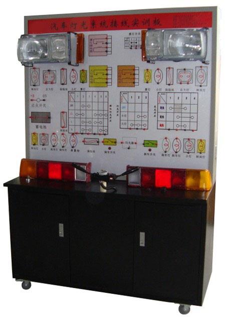 汽车灯光系统接线实训台