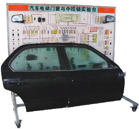 汽车电动门窗与中控锁实验台(帕萨特)