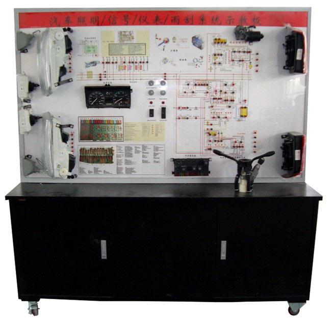汽车照明、信号、仪表、雨刮系统示教板