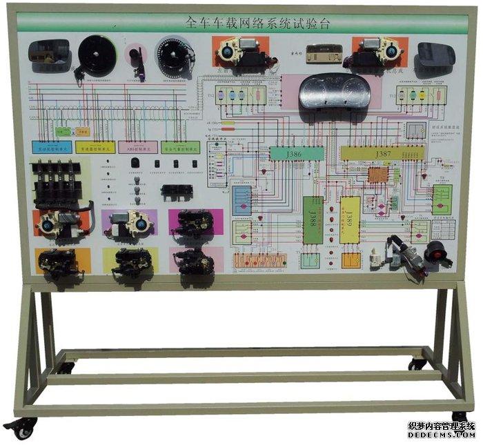 汽车CAN数据传输网络系统示教板