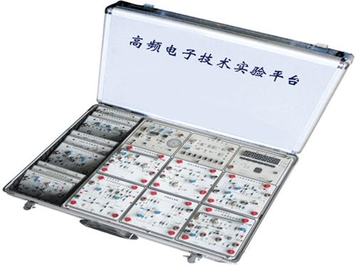 高频电子技术实验箱