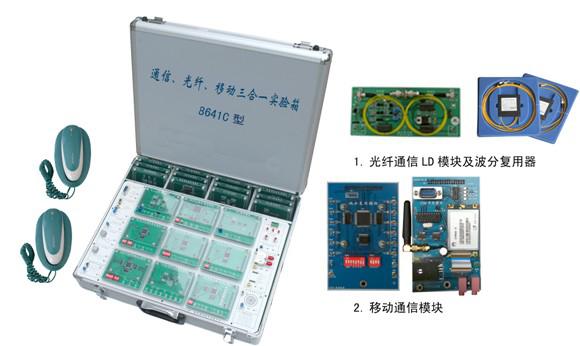 现代通信技术实验平台(通原、光纤、移动)