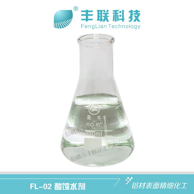 FL-02 酸蚀砂面剂