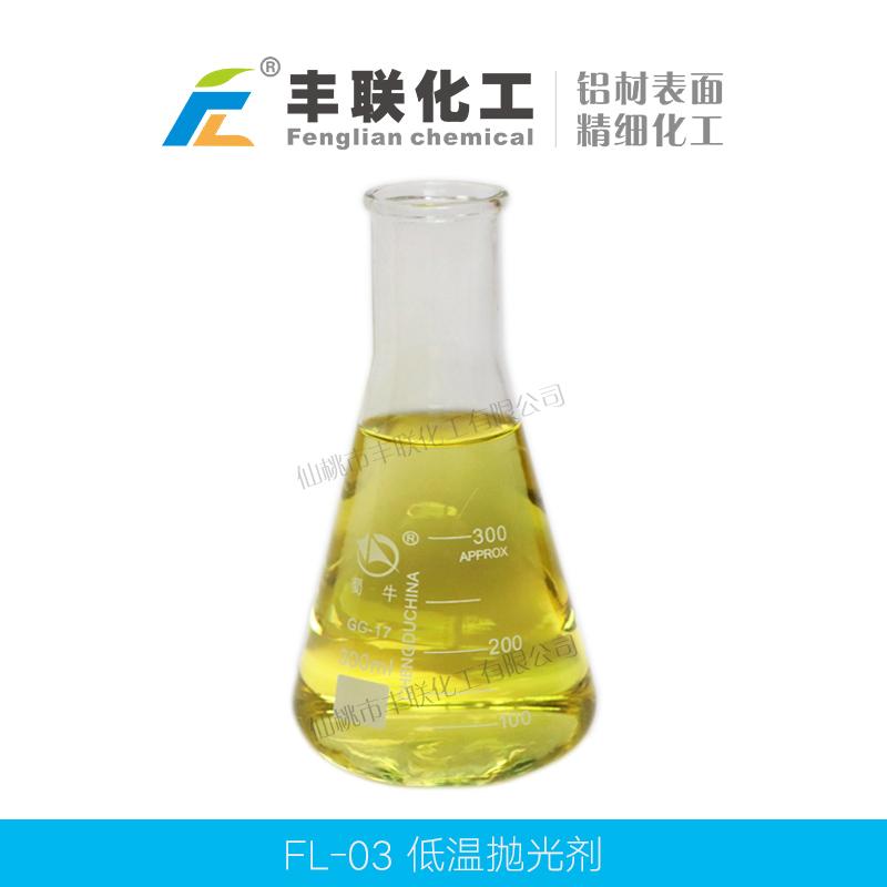 FL-03 低温抛光剂