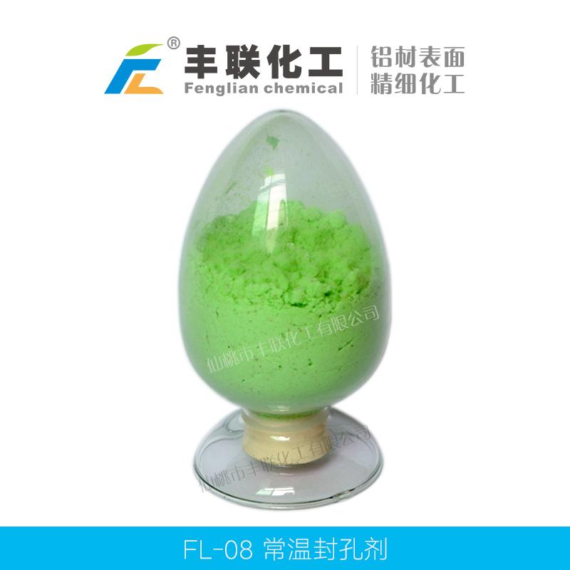 FL-08 常温封孔剂