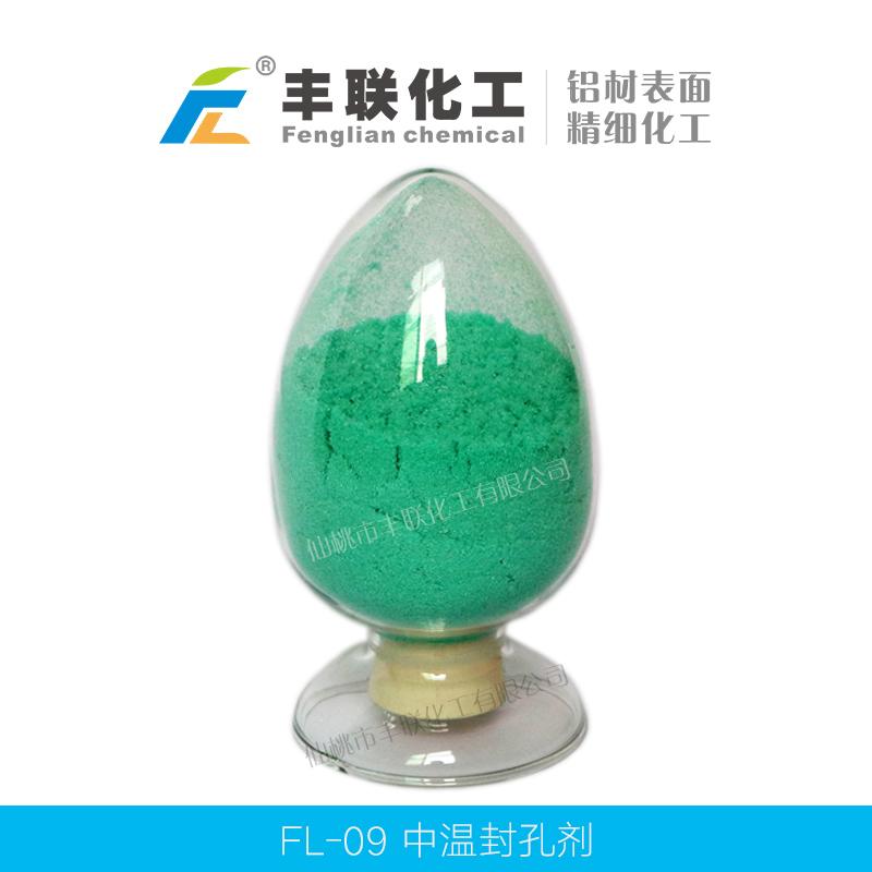 FL-09 中温封孔剂