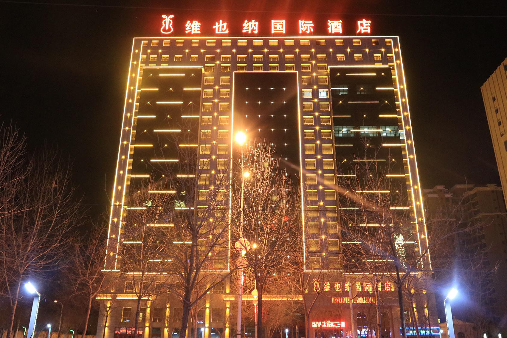 维也纳国际酒店