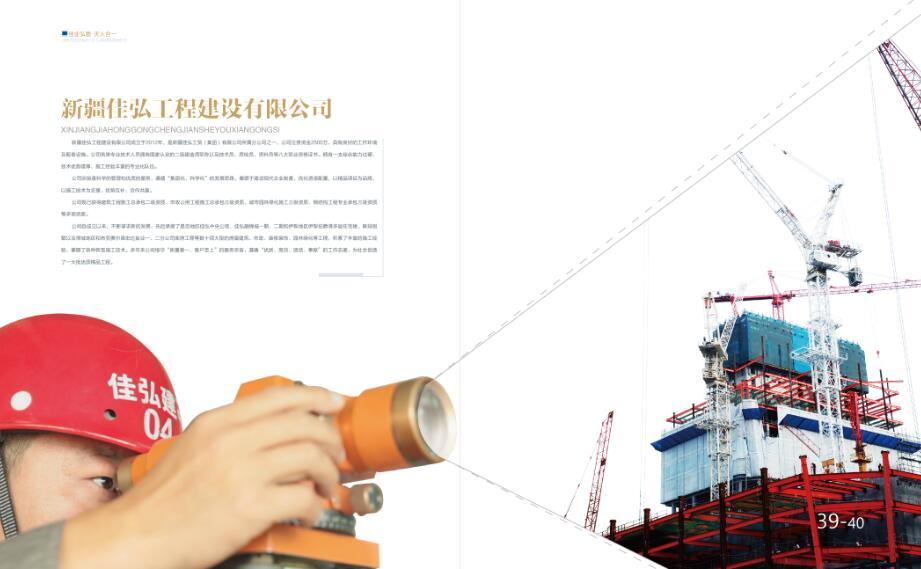 新疆mg游戏工程建设有限公司