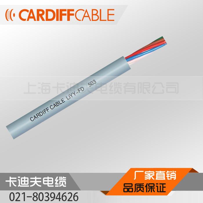 卡迪夫柔性拖链数据电缆 LiYY-FD