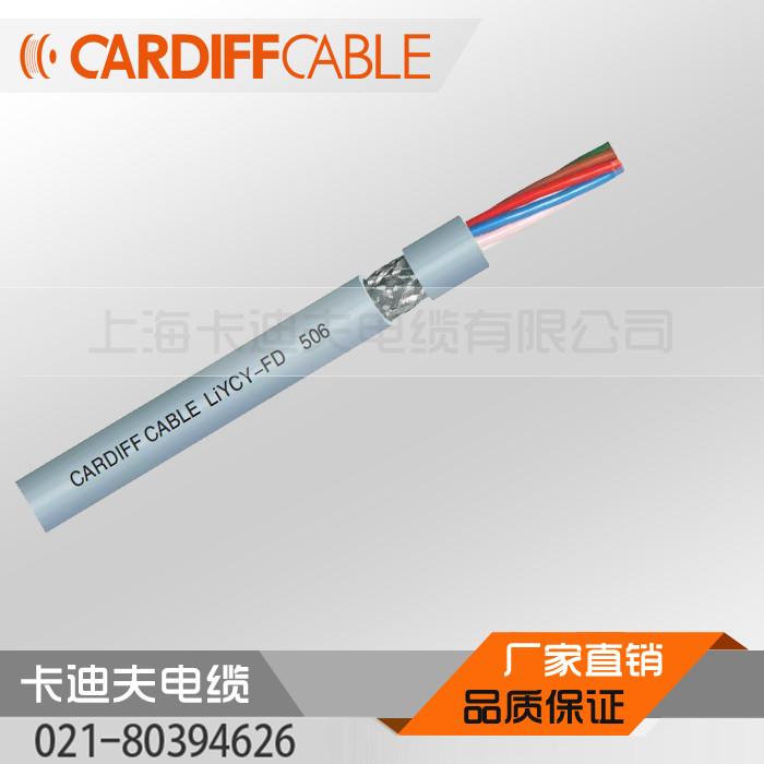 卡迪夫 LiYCY-FD 柔性屏蔽拖链信号电缆