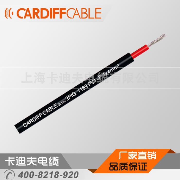 光伏电线 PV1-F 1*4 卡迪夫光伏线