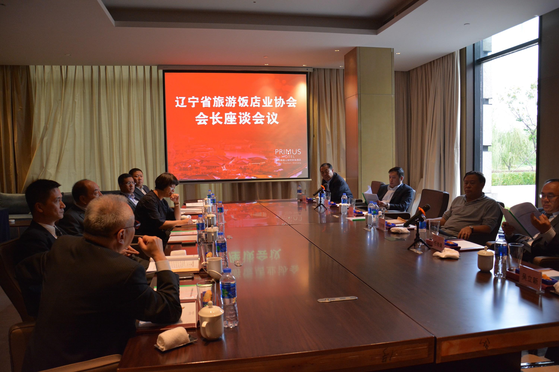 辽宁省旅游饭店业协会会长座谈会议