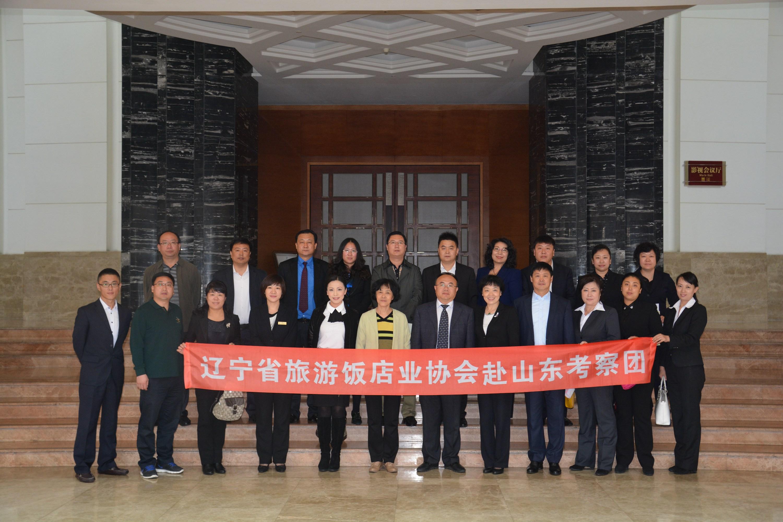 辽宁省旅游饭店业协会山东考察团