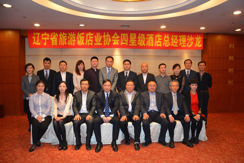 辽宁省旅游饭店业协会四星级酒店总经理沙龙聚会