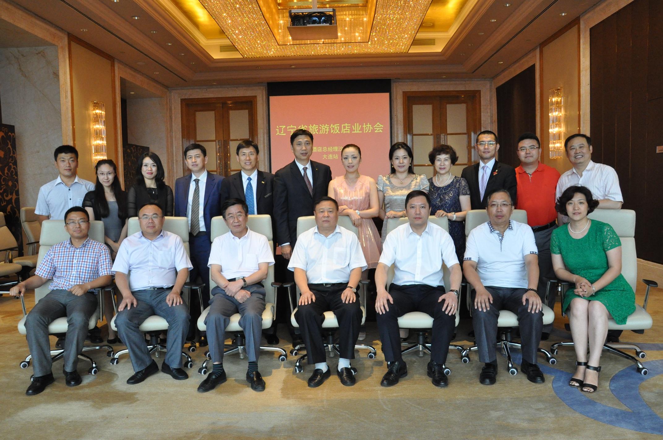 辽宁省旅游饭店业协会星级酒店沙龙聚会大连站