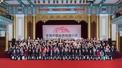 中国金牌旅游小吃北京颁奖品鉴活动