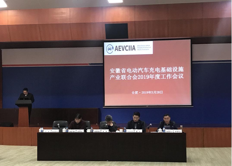 公司受邀参加安徽省电动汽车充电基础设施产业联合会 2019年度工作会议
