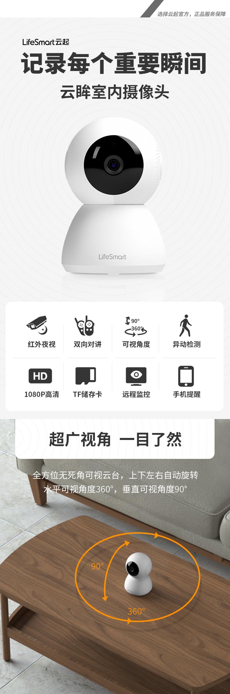 昆明LifeSmart云眸监控无线WiFi家用远程控制高清夜视摄像头 云起智能