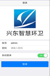 兴东城市管家云平台智慧环卫系统