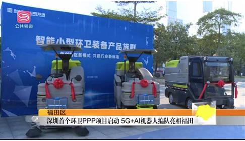 深圳福田区5G全景AI机扫智慧运营项目