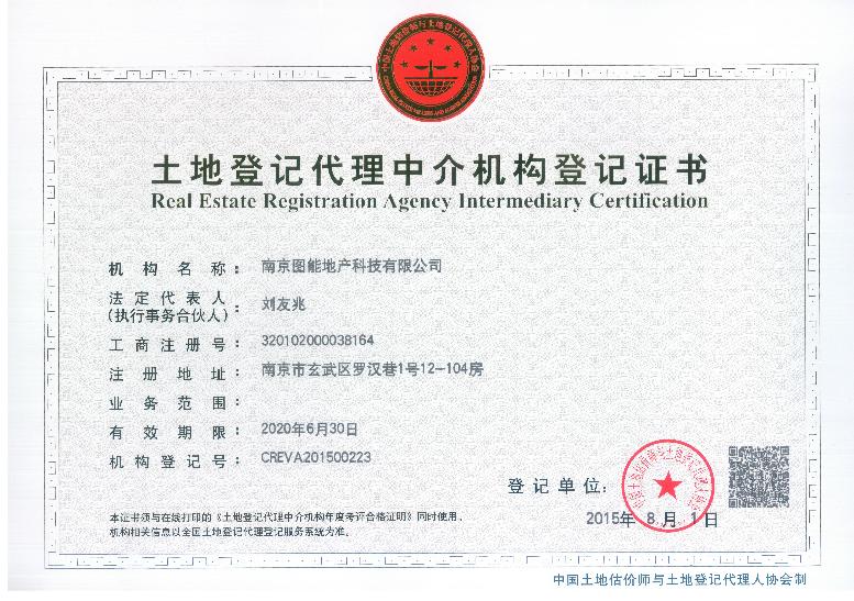 土地登记代理证书