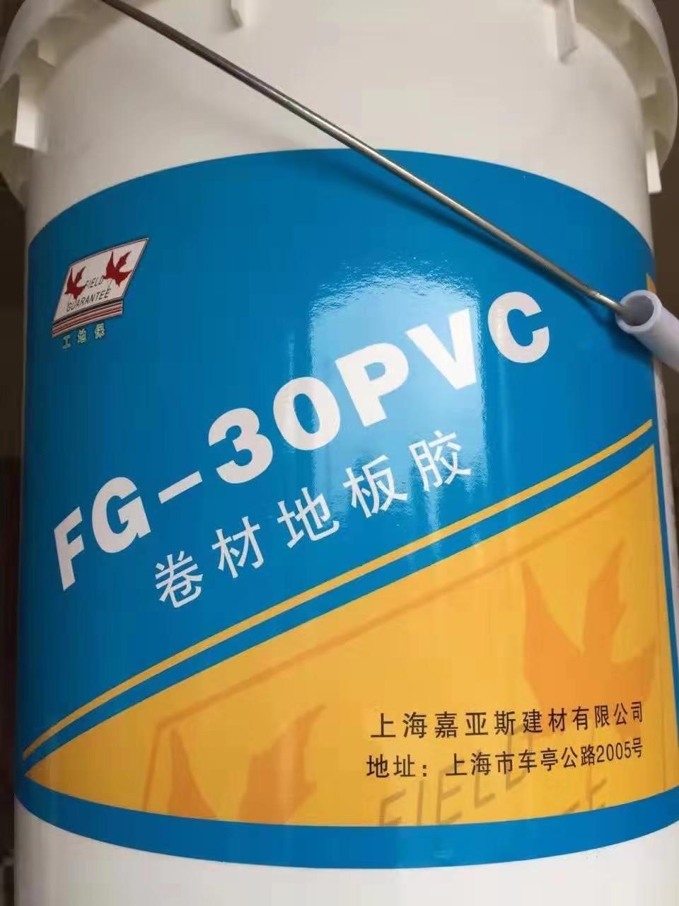 塑胶地板胶水