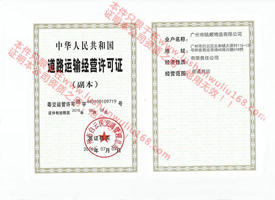 陆顺物流道路运输许可证
