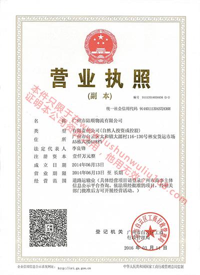 陆顺物流营业执照