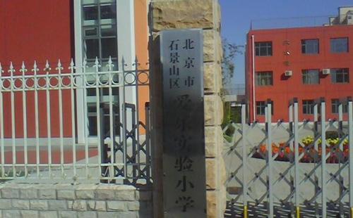 北京市石景山实验小学中里教学楼加固工程