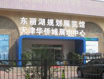 天津华侨城