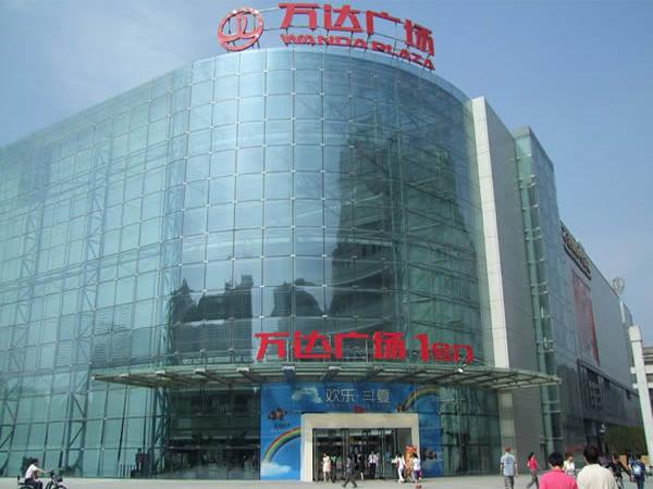 北京万达广场