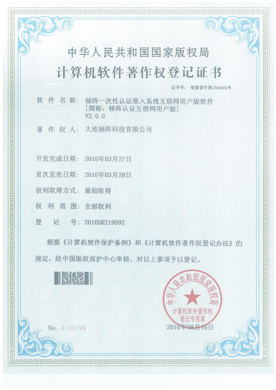 10.著作权-秘阵一次性认证准入系统互联网用户版软件V2.0.0