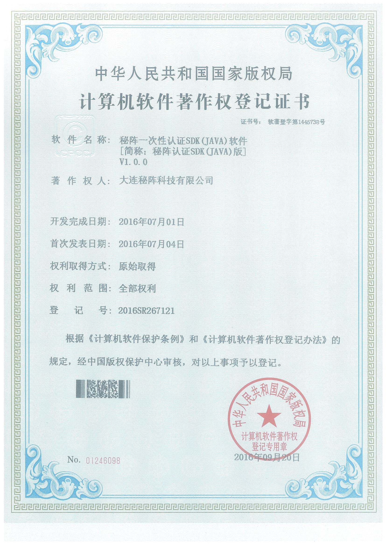 11.著作权-秘阵一次性认证SDK-JAVA软件V1.0.0