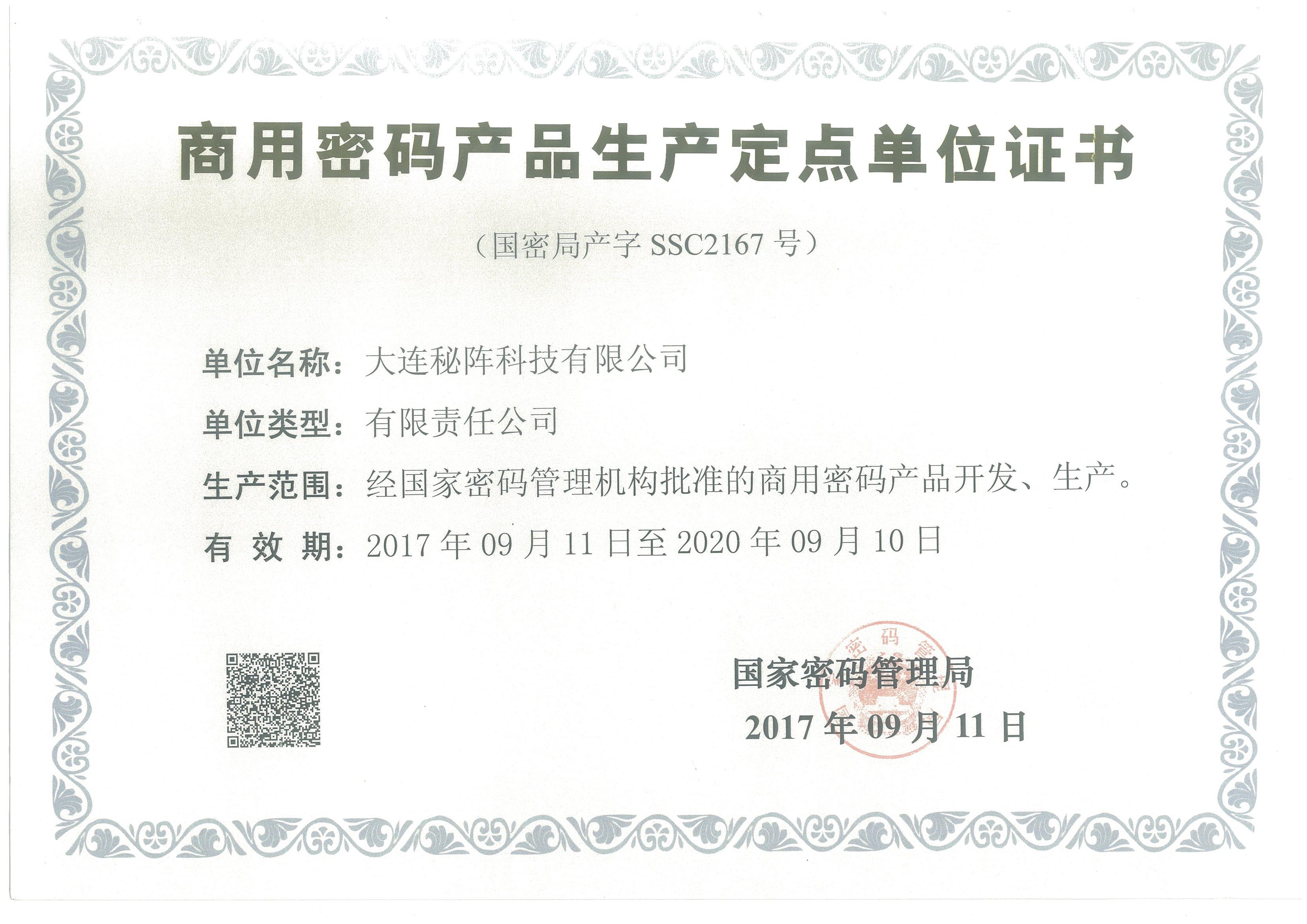 国家商用密码定点生产单位