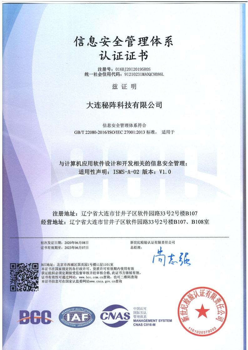 ISO27001信息安全管理体系认证证书