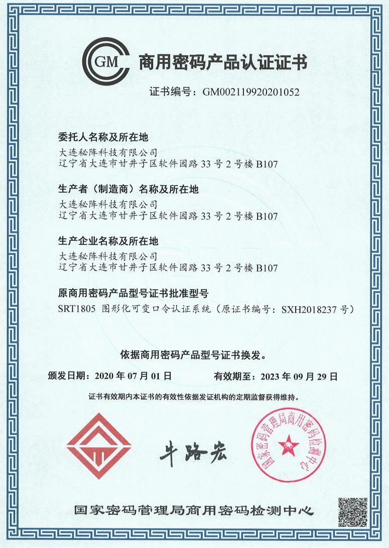 商用密码产品认证证书
