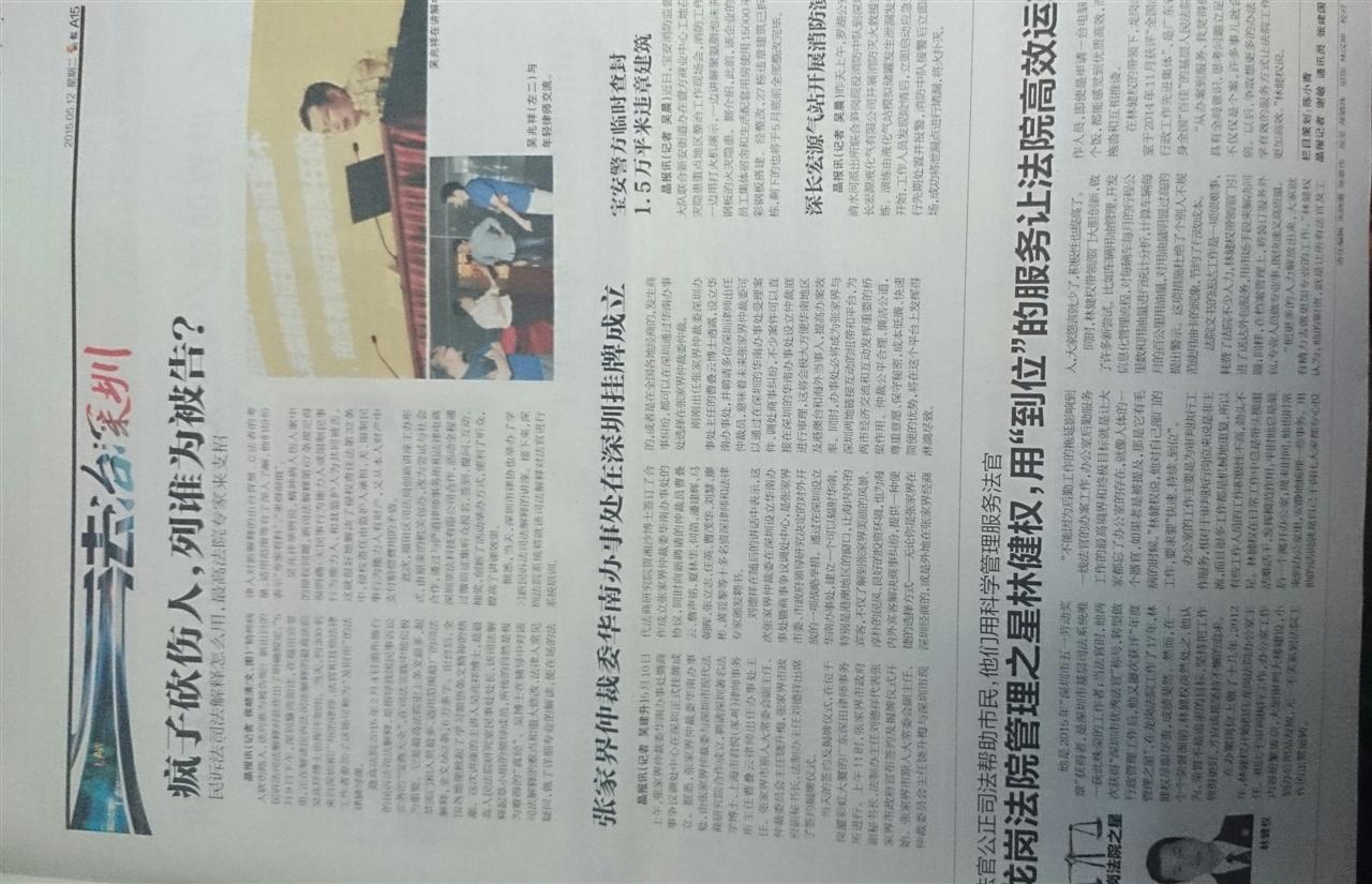 张家界仲裁委华南办事处在深圳挂牌成立