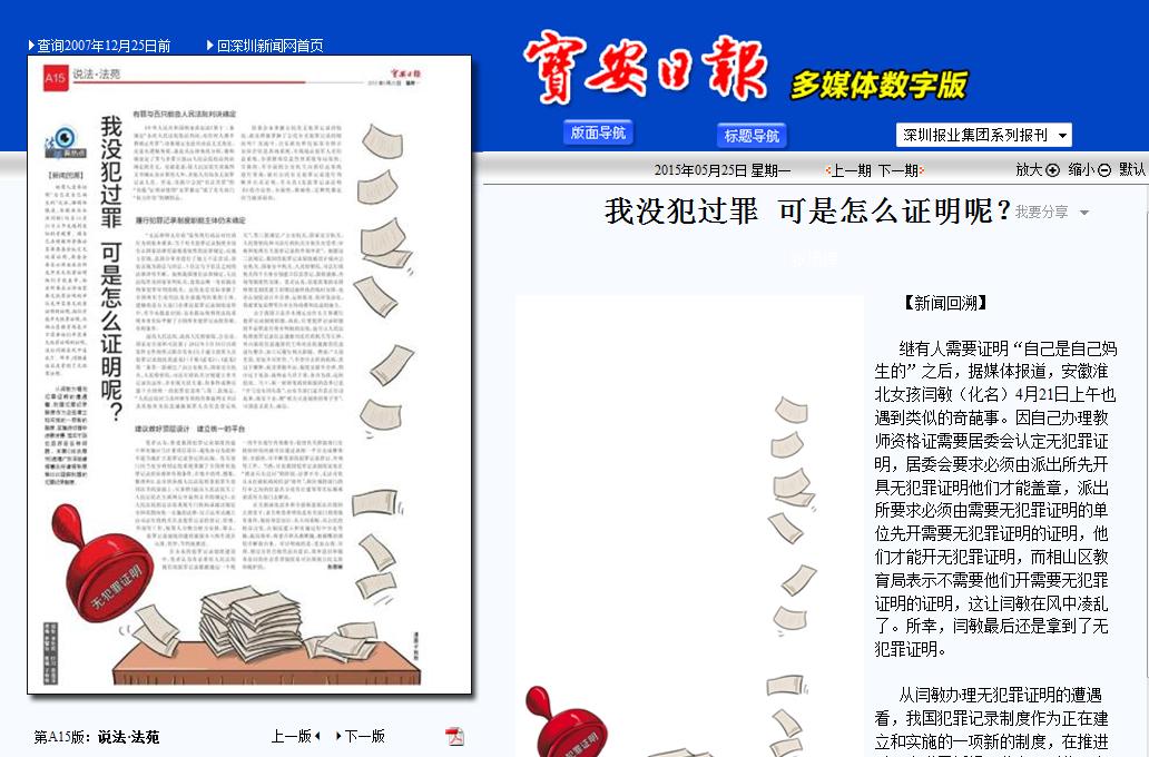 深田所张原辉律师就我国犯罪记录制度接受宝安日报的采访