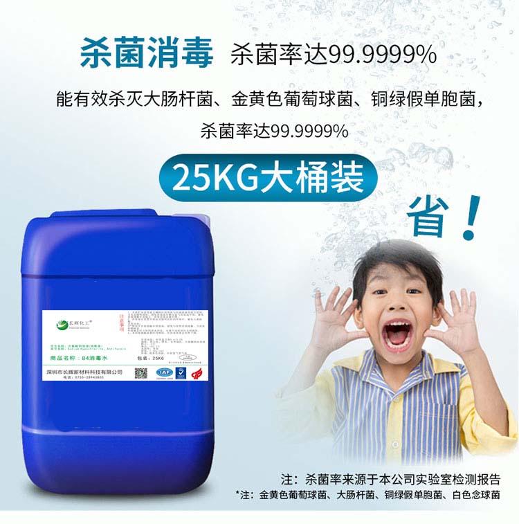【長輝化工】CHANGHUI-DISI003 抗毒劑