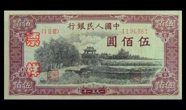 这样的人民币才是珍品,你知道吗?