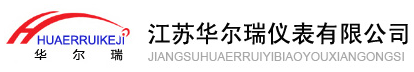 江苏华尔瑞仪表有限公司