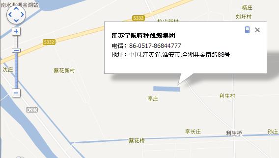 江苏宇航特种线缆有限公司