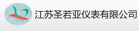 江苏圣诺亚仪表有限公司