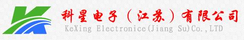 科星电子(江苏)有限公司