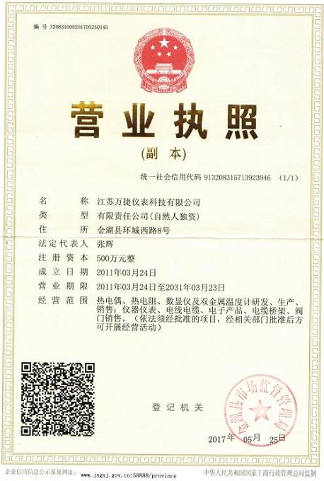 江苏万捷仪表科技有限公司